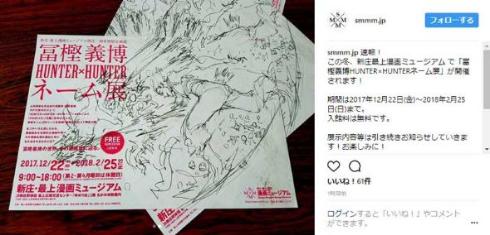 冨樫義博 HUNTER×HUNTER ネーム展 展示