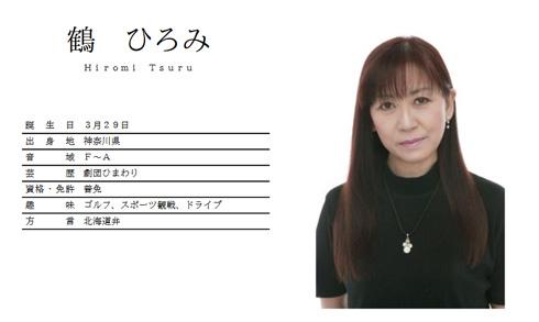 鶴ひろみ 送る会 青山葬儀場 戸田恵子 野沢雅子
