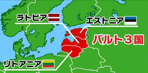 TBS「東大王」、バルト三国の地図に誤り
