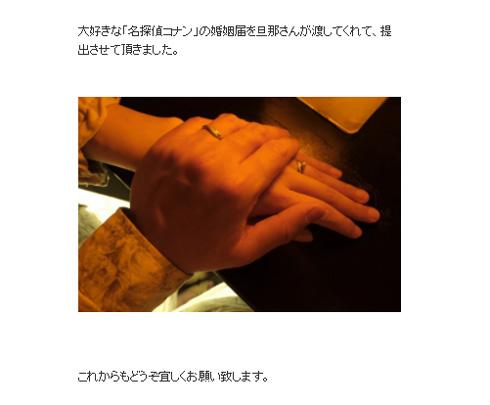 佐土原かおり 川原慶久 結婚
