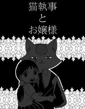 猫執事とお嬢様 漫画 ホラー おじさん 葵日向