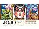 2018年夏「荒木飛呂彦原画展」開催決定! 手塚治虫以来28年ぶり2人目、国立美術館で漫画家の個展