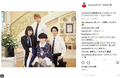 ブルゾンちえみ withB 黒柳徹子