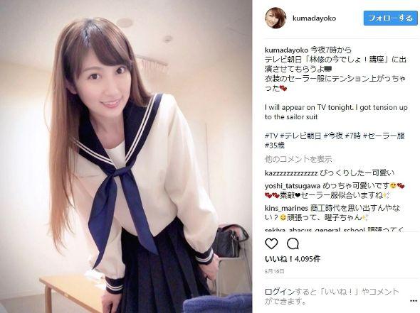 熊田曜子 コスプレ セーラー服