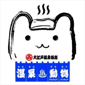 温泉動物 デスクトップフィギュア