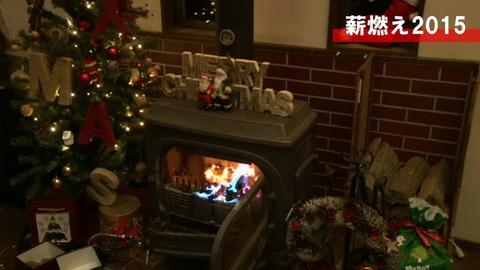 niconico 薪 クリスマス