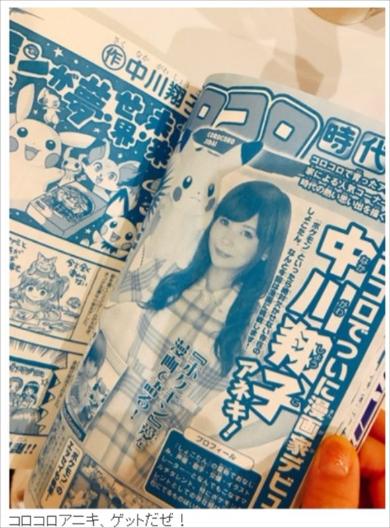 中川翔子 しょこたん コロコロアニキ 漫画 ポケモン
