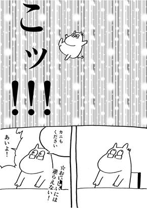 漫画 Twitter エビ 回転ずし すし