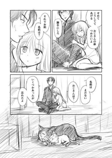 ヒットマンと名無しの少女 漫画 猫