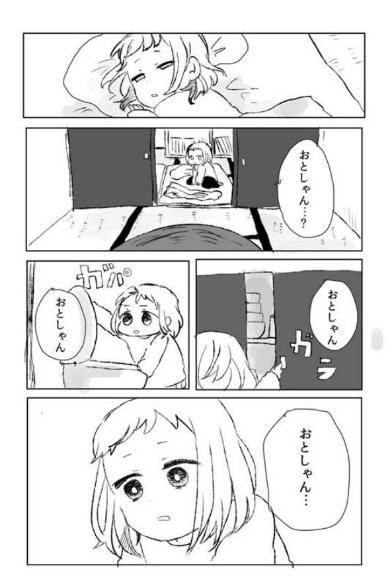 羽が生えたパパの話 漫画 お父さん