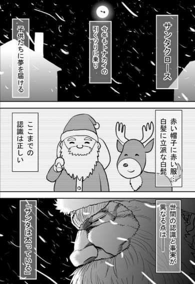 サンタクロース マッチョ説 漫画