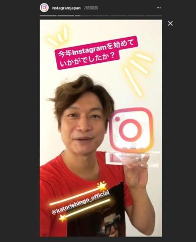 香取慎吾 Instagram MVI 受賞 Most Valuable Instagrammer in Japan