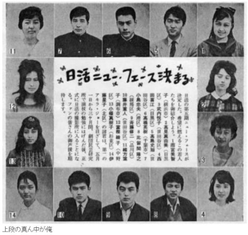 高橋英樹 デビュー前 ブログ 日活ニューフェイス