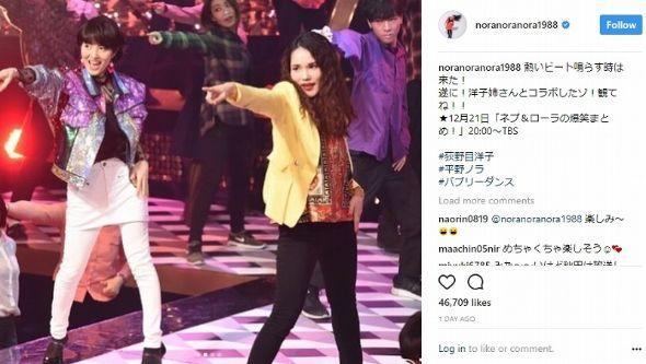 平野ノラ 荻野目洋子 ダンシング・ヒーロー コラボ ネプ&ローラの爆笑まとめ!