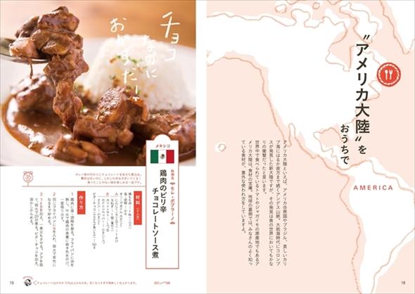 世界のレシピ