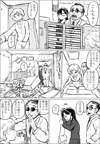 かんばせ ハートフル 怪奇漫画