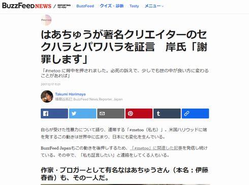 岸勇希 辞任 退社 刻キタル はあちゅう 伊藤春香 セクハラ パワハラ