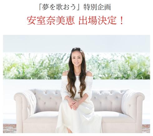 NHKに安室奈美恵が出場決定! 引退前最後の紅白、スペシャルパフォーマンスが実現