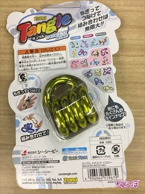 タングル Tangle 手遊び玩具 ハンドスピナー