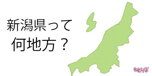 photo 新潟 新潟市 地方