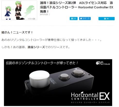 ビット・トレード・ワン パドル Horizontal Controller EX ふるさと納税 相模原