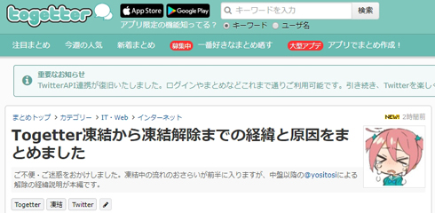 Togetterが凍結解除