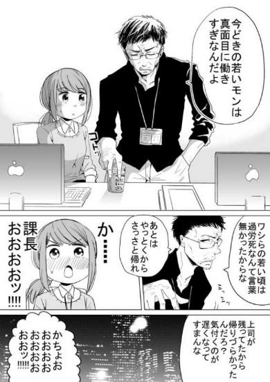 今どきの若いモンは 漫画 上司