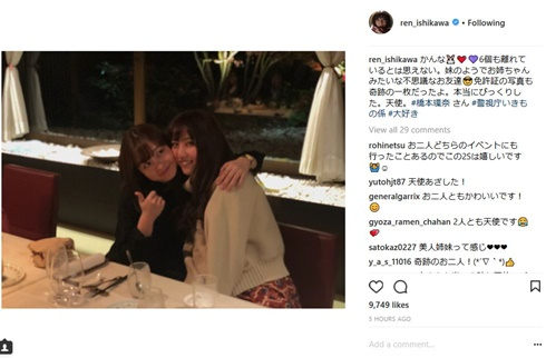 石川恋 橋本環奈 警視庁いきもの係 ドラマ 忘年会 クリスマス会