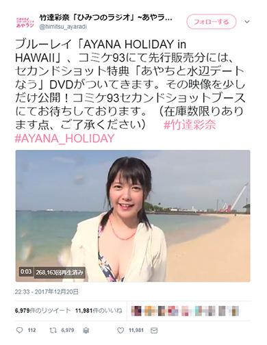 声優 竹達彩奈 AYANA HOLIDAY in HAWAII あやちと水辺デートなう