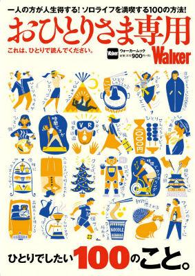 おひとりさま専用Walker