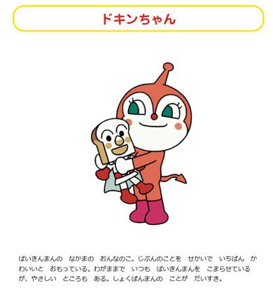 鶴ひろみ ドキンちゃん 佐久間レイ 代役 アンパンマン