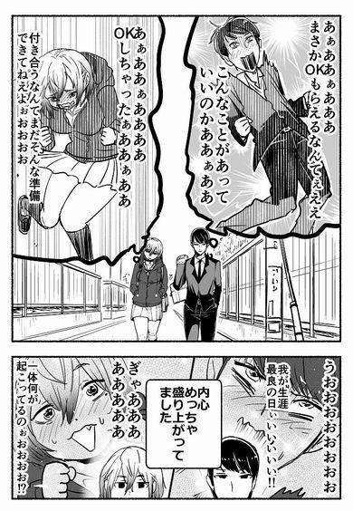 ポーカーフェイス 漫画 恋愛 恋人 ラブコメ 納豆まぜお