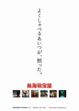 秘宝館 キャッチコピー ポスター