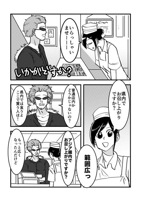 ヤバいファストフードの店員の漫画