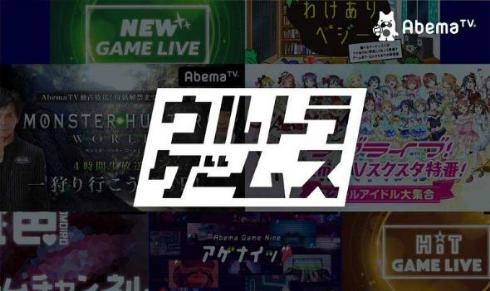 AbemaTV ゲーム専門チャンネル ウルトラゲームス 実況 スクスタ