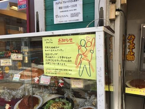 八王子のレストラン、クリスマスにカップルお断り 「当店スタッフが思わぬダメージを受けるので」