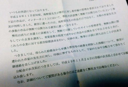 松文館 違法アップロード 海賊サイト 漫画 作家 示談 分配 印税 グループ・ゼロ 山口貴士