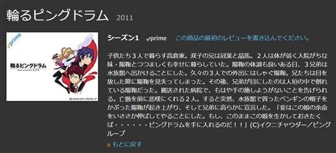 「少女革命ウテナ」放送終了から20年の日 「ウテナ」「ピンドラ」がAmazonプライムビデオ・Netflixに追加される