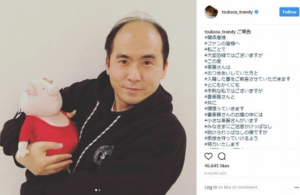 トレンディエンジェル 斎藤司 結婚 入籍 子ども
