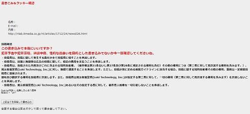 転載 ニュースサイト 禁止ワード