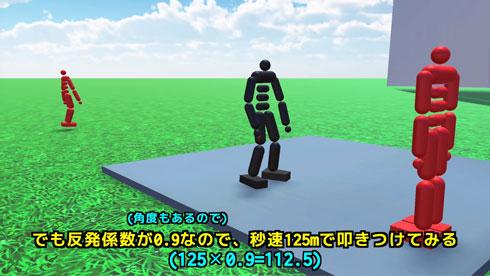 スーパーボールを物理エンジンでシミュレーション