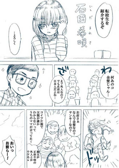 幼なじみ 漫画 校則 金髪 加藤マユミ