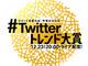 「Twitterトレンド大賞2017」が発表に 最も流行したアニメに「けものフレンズ」、ゲーム部門では「Fate/Grand Order」など