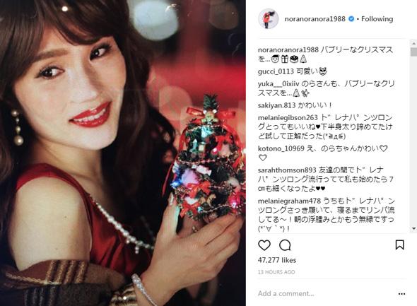 平野ノラ クリスマス