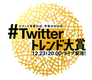 Twitterトレンド大賞