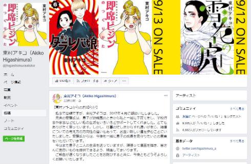 東村アキコ 漫画家 離婚 Facebook 安藤悟史
