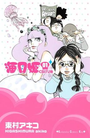 東村アキコ 漫画 海月姫