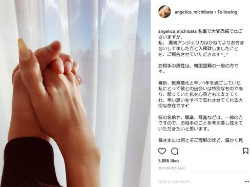 道端アンジェリカ 結婚 韓国