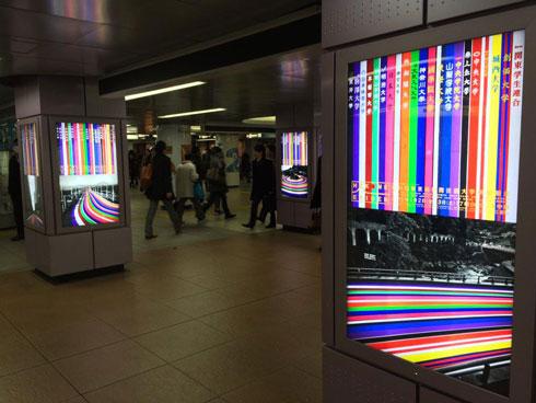 箱根駅伝のたすきを使った中吊り広告