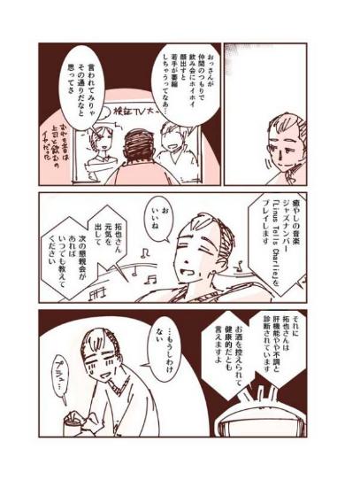 AIスピーカー おじさん 喋るだけの話 漫画